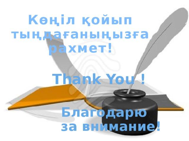 Көңіл қойып тыңдағаныңызғ а рахмет! Thank You ! Благодарю  за внимание!