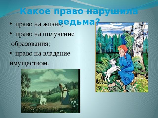 Какое право нарушила ведьма? право на жизнь; право на получение  образования; право на владение имуществом.
