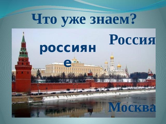 Что уже знаем? Россия россияне Москва