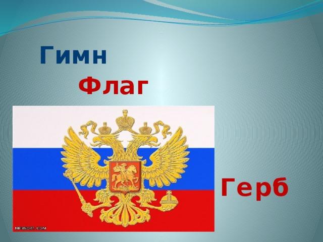 Гимн Флаг Герб