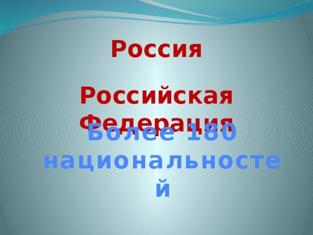 Россия Российская Федерация Более 180 национальностей