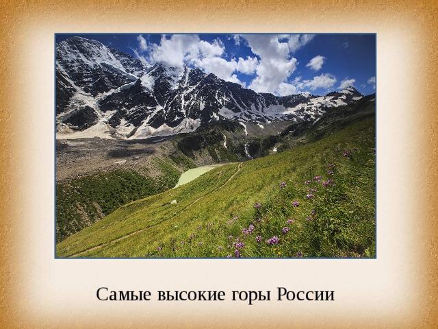 Кавказ Самые высокие горы России