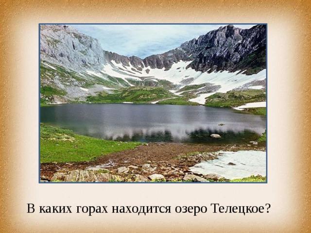 Алтай В каких горах находится озеро Телецкое?