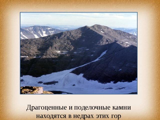 Урал Драгоценные и поделочные камни находятся в недрах этих гор