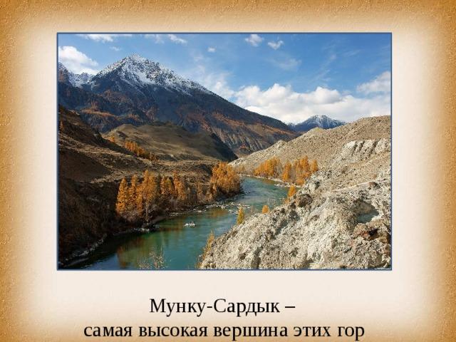 Саяны Мунку-Сардык – самая высокая вершина этих гор