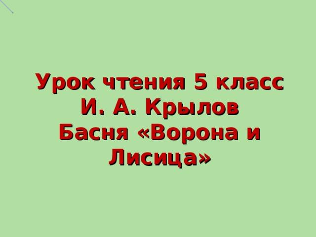 Урок чтения 5 класс И. А. Крылов Басня «Ворона и Лисица»