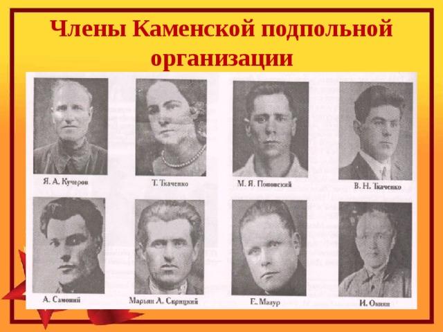 Члены Каменской подпольной организации
