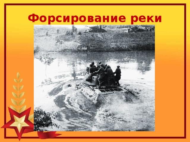 Форсирование реки
