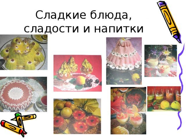 Сладкие блюда, сладости и напитки