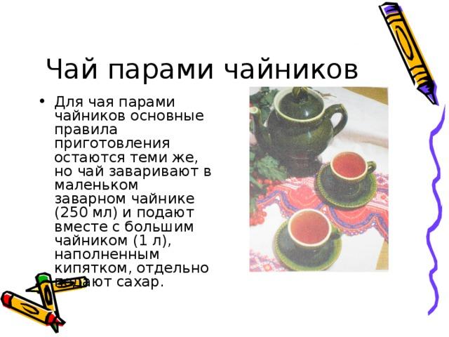 Чай парами чайников