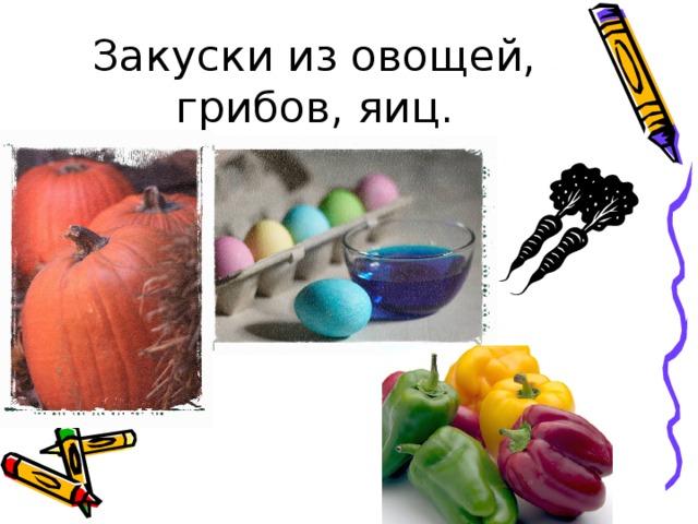 Закуски из овощей, грибов, яиц.