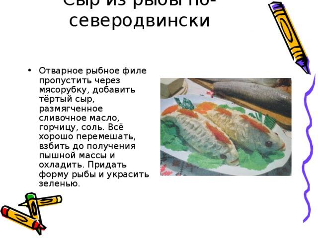 Сыр из рыбы по-северодвински
