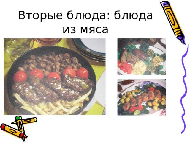 Вторые блюда: блюда из мяса