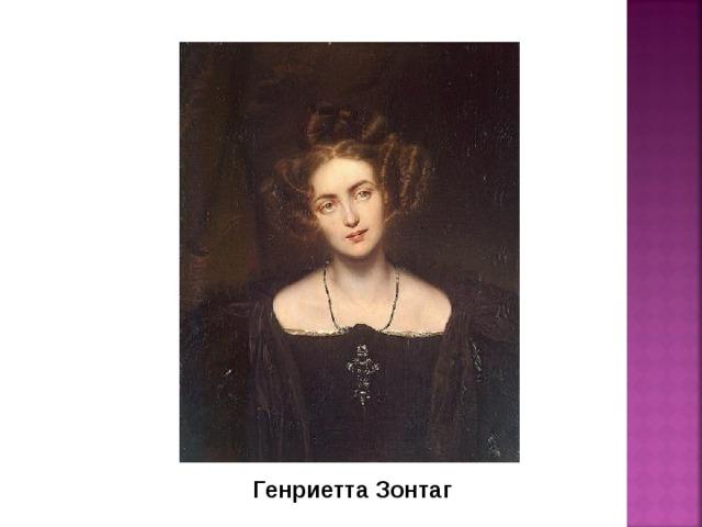Генриетта Зонтаг