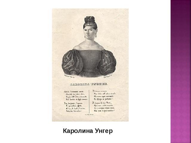 Каролина Унгер
