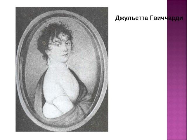 Джульетта Гвиччарди