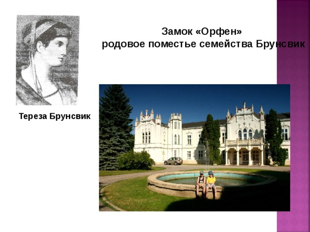 Замок «Орфен» родовое поместье семейства Брунсвик  Тереза Брунсвик