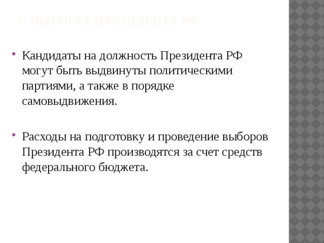 О выборах Президента РФ