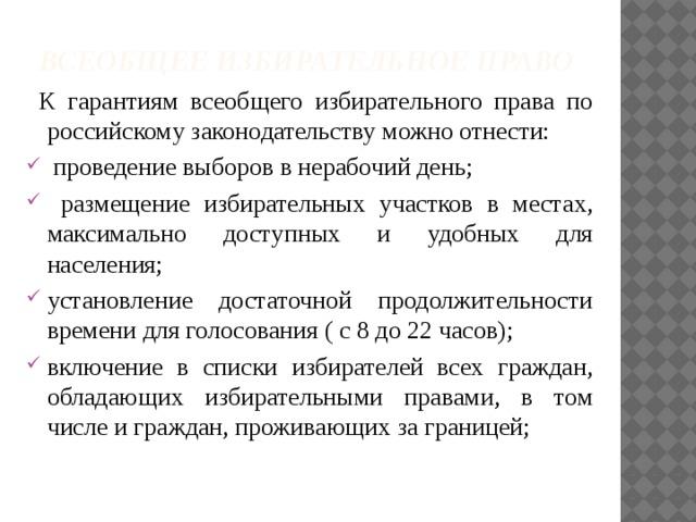 Всеобщее избирательное право    К гарантиям всеобщего избирательного права по российскому законодательству можно отнести: