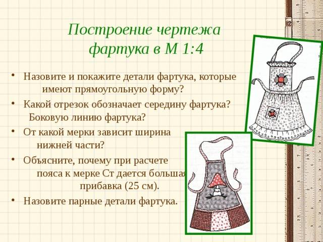 Построение чертежа фартука в М 1:4