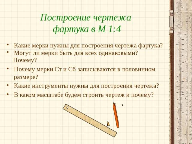 Построение чертежа фартука в М 1:4 Какие мерки нужны для построения чертежа фартука? Могут ли мерки быть для всех одинаковыми?  Почему?