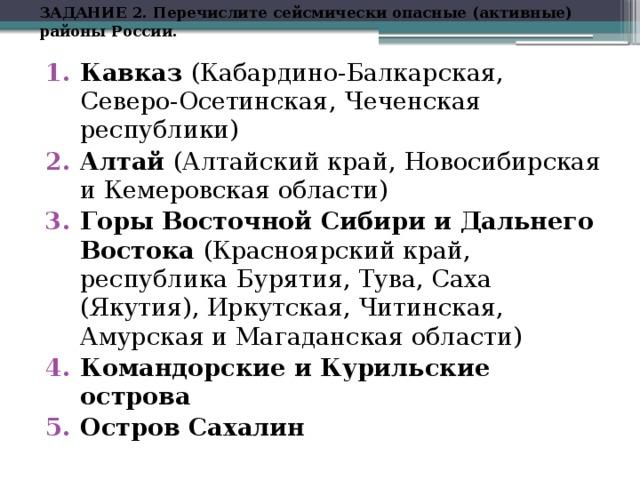 ЗАДАНИЕ 2. Перечислите сейсмически опасные (активные) районы России.
