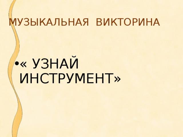 МУЗЫКАЛЬНАЯ ВИКТОРИНА