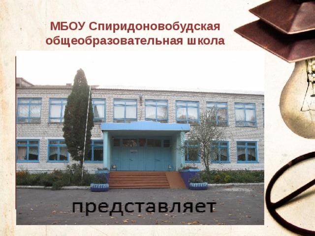 МБОУ Спиридоновобудская общеобразовательная школа