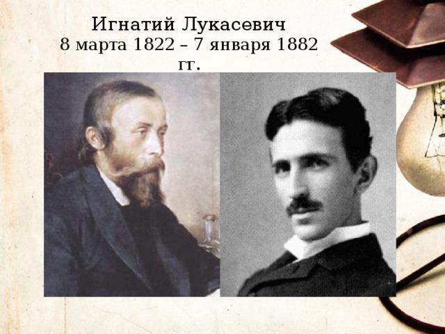 Игнатий Лукасевич  8 марта 1822 – 7 января 1882 гг.
