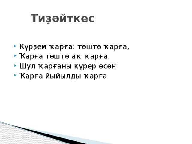 Тиҙәйткес Күрҙем ҡарға: төштө ҡарға, Ҡарға төштө аҡ ҡарға. Шул ҡарғаны күрер өсөн Ҡарға йыйылды ҡарға