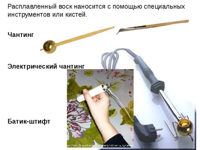 Расплавленный воск наносится с помощью специальных инструментов или кистей . Чантинг Электрический чантинг Батик-штифт