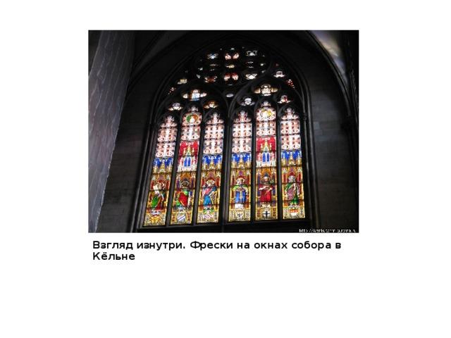 Взгляд изнутри. Фрески на окнах собора в Кёльне