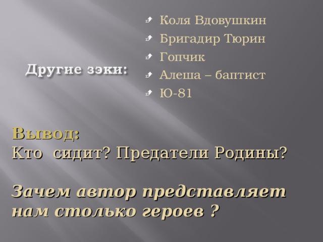 Коля Вдовушкин Бригадир Тюрин Гопчик Алеша – баптист Ю-81