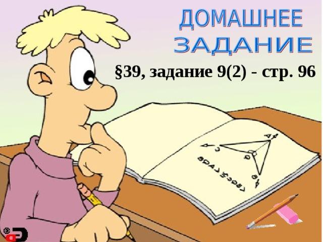 § 39, задание 9(2) - стр. 96