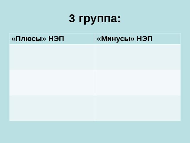 3 группа: «Плюсы» НЭП «Минусы» НЭП