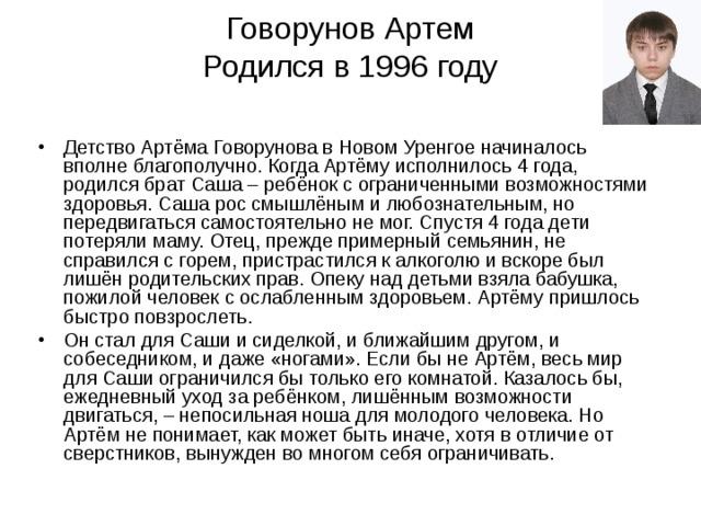 Говорунов Артем  Родился в 1996 году