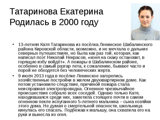 Татаринова Екатерина  Родилась в 2000 году
