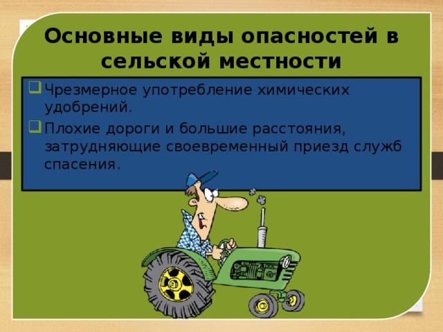 Основные виды опасностей в сельской местности