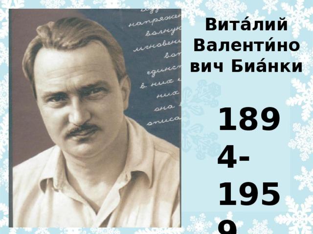 Вита́лий Валенти́нович Биа́нки 1894- 1959
