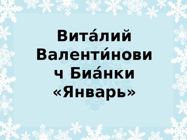 Вита́лий Валенти́нович Биа́нки «Январь»
