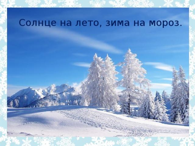 Солнце на лето, зима на мороз.