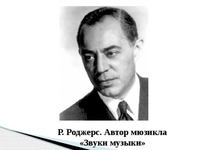 Р. Роджерс. Автор мюзикла «Звуки музыки»