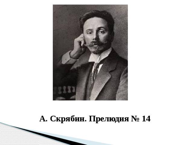 А. Скрябин. Прелюдия № 14