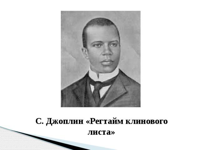 С. Джоплин «Регтайм клинового листа»