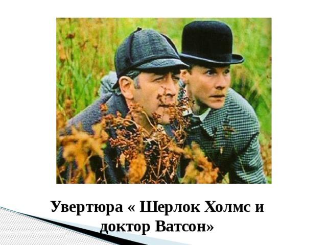 Увертюра « Шерлок Холмс и доктор Ватсон»