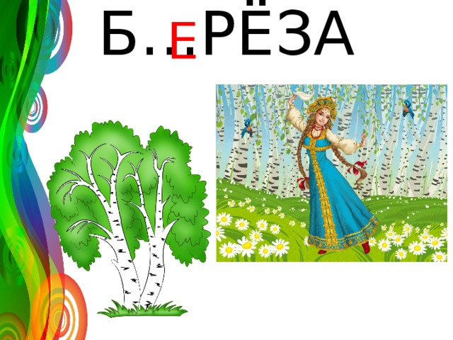Е Б…РЁЗА