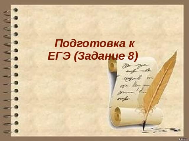 Подготовка к ЕГЭ (Задание 8)