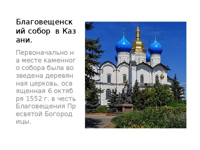 Благовещенский собор в Казани. Первоначально на месте каменного собора была возведена деревянная церковь, освященная 6 октября 1552 г. в честь Благовещения Пресвятой Богородицы.