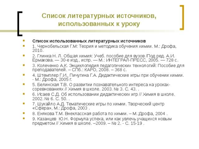 Список литературных источников, использованных к уроку