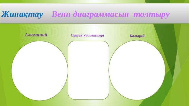 Жинақтау Венн диаграммасын толтыру Алюминий Ортақ қасиеттері Кальций